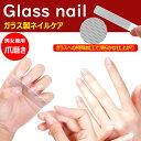ネイル ケア 爪とぎ 爪磨き ガラス 爪やすり ネイルケア用 男女兼用 爪やすり ヤスリ ガラス製 ネイルファイル