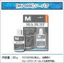 【 MC NETT 】 マックネット シーバフ ( 油膜落と...