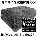 【送料無料】洗車タオル 超吸水 フチ無し 傷防止 プロ仕様 大判 マイクロファイバー