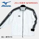MIZUNO(ミズノ)ウォームアップシャツ・ランニングウェア・トレーニングウェア【ジャケットのみ】