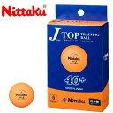 ニッタク Nittaku 卓球 ボール カラーJトップ トレ球【6球入/箱】 nb-1370 卓球用品 【メーカー】