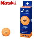 Nittaku ニッタク 卓球 ボール カラーJトップ トレ球 【3個入/箱】nb-1371【卓球用品】【メーカー】