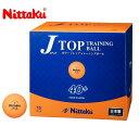 ニッタク Nittaku 卓球 ボール カラーJトップ トレ球【120球入/箱】 nb-1377 卓球用品【メーカー】