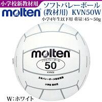 【molten/モルテン】新教材ソフトバレーボール【SP】【ネーム加工不可】の画像