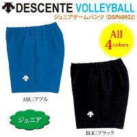 ♪デサント(DESCENTE)バレーボール ジュニアゲームパンツ【SP】の画像