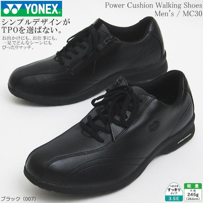 送料無料!YONEX[ヨネックス]ウォーキングシューズ・パワークッション[MC30][メンズ:男性用]【02P05Nov16】