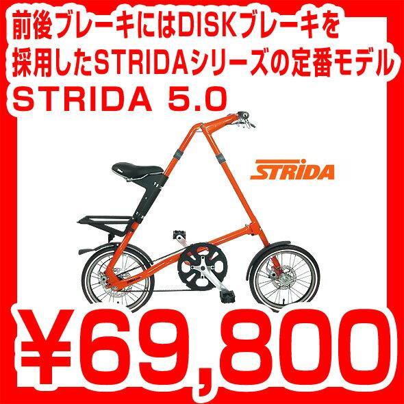 STRIDA 5.0 折りたたみ自転車 前後ブレーキにはDISKブレーキを採用したSTRIDAシリーズの定番モデル。 2010からORENGEカラーを追加 STRIDA 5.0 ストライダ 折りたたみ自転車 【smtb-TK】