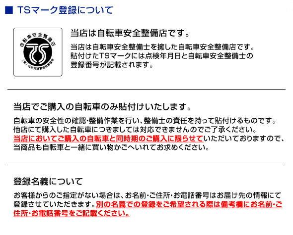 楽天市場】【自転車+防犯登録 ...