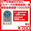 【自転車+防犯登録購入時オプション】TSマーク付帯保険 限度...