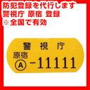 【自転車購入時オプション】防犯登録代行 ※非課税品 登録(警...