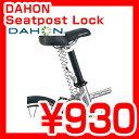 DAHON Seatpost Lock �_�z�� �����I�v�V�����p�[�c �V�[�g�|�X�g���b�N