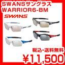 【期間限定ポイント19倍】【送料無料】自転車用サングラス SWANS スワンズ サングラス WARRIOR6-BMシリーズ レビューを書いて激安特価