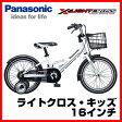 ライトクロス・キッズ 16インチ パナソニック ライトクロスキッズ Panasonic B-LXK61E 子供自転車 【BAAマーク】LIGHTCROSS KIDS 16型 子供自転車 幼児用自車 幼児車