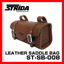 ※STRIDA LEATHER SADDLEに取付け可能