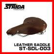 STRIDA LEATHER SADDLE(ストライダ レザーサドル) BROWN(ST-SDL-003) / STRIDA(ストライダ)