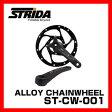 STRIDA ALLOY CHAINWHEEL(ストライダ アロイチェーンホイール) BLACK(ST-CW-001) / STRIDA(ストライダ)