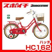 【完全組立品】新しくなった! ブリヂストン ハッチ 16型 HC162 子供用自転車 ブリジストン 16インチ HC16後継車