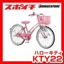 【完全組立品】ブリヂストン KTY22 ハローキティ「少女車」 22型 ちょっぴり大人のハローキティ 子供用自転車 ブリジストン 22インチ
