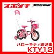 【7周年!期間限定クリスマスセール】ブリヂストン KTY12 ハローキティ 12型 子供用自転車 ブリジストン 12インチ