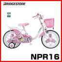 ブリヂストン NPR16 新しくなったディズニープリンセス 16型 お姫さまになりたい女の子に ディズニーキャラクターシリーズ 「ディズニープリンセス」 子供用自転車 ブリジストン PR16後継車 16インチ