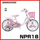 ブリヂストン 新しくなった NPR18 ディズニープリンセス 18型 お姫さまになりたい女の子に ディズニーキャラクターシリーズ 「ディズニープリンセス」 子供用自転車 ブリジストン PR18後継車 18インチ