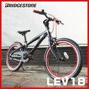 【完全組立品】 新色ホワイト追加 ブリヂストン Levena レベナ 18型 2014年モデル LEV18 子供のための軽量スポーツバイク登場! 子供用自転車 子供のためのスポーツ自転車 18インチ ブリジストン