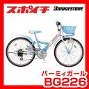 【完全組立品】ブリヂストン バーミィガール 22型 BG226 6段シフト キュートでスポーティな女の子専用モデル 子供用自転車 バーミーガール バーミイガール バーミガール 22インチ ブリジストン BRIDGESTONE Balmygirl