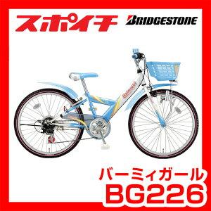 【完全組立品】ブリヂストン バーミィガール 22型 BG226 6段シフト キュートでスポーティな女の子専用モデル 子供用自転車 バーミーガール バーミイガール バーミガール 22インチ ブリジスト