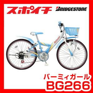 【完全組立品】ブリヂストン バーミィガール 26型 BG266 6段シフト キュートでスポーティな女の子専用モデル 子供用自転車 バーミーガール バーミイガール バーミガール 26インチ ブリジスト
