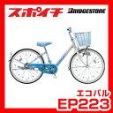 【完全組立品】【防犯ブザープレゼント】ブリヂストン Eco Pal エコパル 22型 EP223 ちょっぴりレトロでカラフルな少女向け自転車 EP22後継車 子供用自転車 22インチ ブリジストン