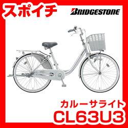 自転車の ライト 自転車 盗難 : 2013モデル】【無料3年盗難 ...