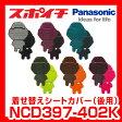 ショッピングシートカバー パナソニック 後ろチャイルドシート用着せ替えシートカバー(後用) Panasonic NCD397K/NCD398K/NCD399K/NCD400K/NCD401K/NCD402K