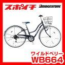 【防犯ブザープレゼント】ブリヂストン ワイルドベリー 26型 WB664 6段シフト ダイナモランプ 大人モードの女子小学生へ 子供用自転車 ブリジストン 26インチ