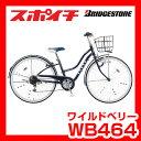 【防犯ブザープレゼント】ブリヂストン ワイルドベリー 24型 WB464 6段シフト ダイナモランプ 大人モードの女子小学生へ 子供用自転車 WB462後継車 ブリジストン 24インチ