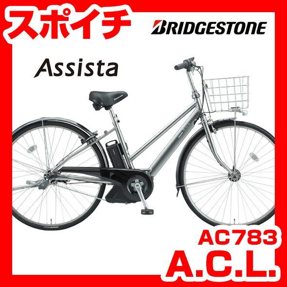 ... 自転車(電動自転車)BRIDGESTONE