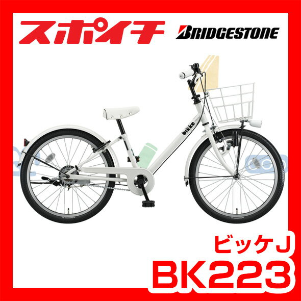 ... 子供自転車 キッズ 22インチ