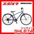 【完全組立品】 ブリヂストン シュライン 26インチ SHL674 7段シフト SCHLEIN 子供用自転車 少年車 ブリジストン 26型