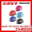 ブリヂストン Newセーフティヘルメット Boy's&Girl's CHBG5 子供用ヘルメット