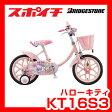 【完全組立品】 ブリヂストン ハローキティ 16インチ KT16S3 HELLOKITTY 子供用自転車 幼児車 ブリジストン 16型