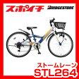 「2014モデル」ブリヂストン STL(ストームレーン) 22インチ 6段シフト ダイナモランプ STL264 子供用自転車(少年少女車・ジュニア車) BRIDGESTONE(ブリヂストン・ブリジストン)