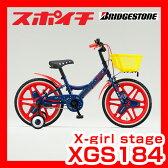 「2014モデル」ブリヂストン X-girlStages×BRIDGESTONE COLLABORATION BIKE(XgirlStagesブリヂストンコラボバイク) 18インチ XGS184 子供用自転車(幼児自転車・キッズバイク) BRIDGESTONE(ブリヂストン・ブリジストン)