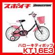【7周年!期間限定クリスマスセール】「2014モデル」ブリヂストン HELLOKITTYPOP(ハローキティポップ) 16インチ KT16E3 子供用自転車(幼児自転車・キッズバイク) BRIDGESTONE(ブリヂストン・ブリジストン)