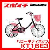 「2014モデル」ブリヂストン HELLOKITTYPOP(ハローキティポップ) 16インチ KT16E3 子供用自転車(幼児自転車・キッズバイク) BRIDGESTONE(ブリヂストン・ブリジストン)
