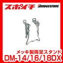 ブリヂストン 幼児車用 メッキ製両足スタンド DM-14DX DM-16DX DM-18DX 補助輪を外したときのために! 14〜18サイズ用 ブリジストン