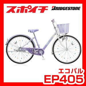 【完全組立品】【防犯ブザープレゼント】ブリヂストン Eco Pal エコパル 24型 EP405 ちょっぴりレトロでカラフルな少女向け自転車 シングル 子供用自転車 24インチ ブリジストン