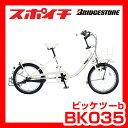 「2015モデル」ブリヂストン ビッケツービー (bikke2b) 20インチ 3段シフト フラッシュミニ1Wダイナモランプ BK035 3人乗り対応自転車 BRIDGESTONE(ブリヂストン・ブリジストン)
