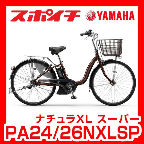 型/26型 ヤマハ YAMAHA 電動自転車 ...