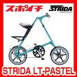 「送料は幼児車料金」「2014モデル」 GSジャパン STRIDA LT-PASTEL NEWアロイフレーム 16インチ シフトなし ライトなし 折りたたみ自転車 FOLDING 自転車 STRIDA(ストライダ)