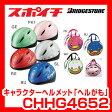 ブリヂストン キャラクターヘルメット「ヘルがも」(バッグ付き) CHHG4652 子供用ヘルメット