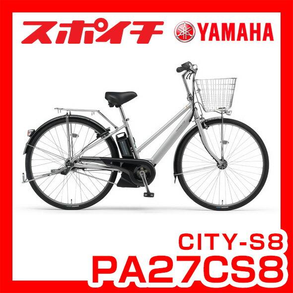 自転車の ヤマハ 自転車盗難補償 : 自転車 PA27CS8 【3年間盗難補償 ...